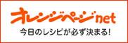 オレンジページnet