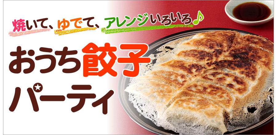 餃子 レシピ アレンジ