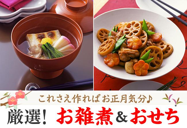 「正月料理ランキング」の画像検索結果